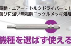 【新商品】ハイパー六角レンチビット W溝タイプ