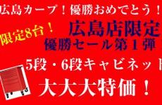 広島店限定!カープ優勝おめでとうセール第1弾・開催中!