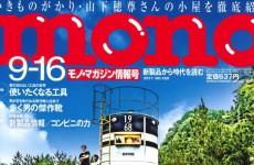 【メディア情報】モノ・マガジン情報号 9-16