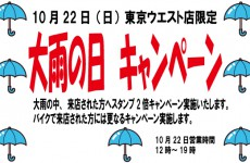 大雨の日キャンペーン(ウエスト店限定)