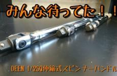 DEEN 1/2SQ伸縮式スピンナーハンドル