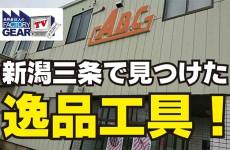 FGTV vol127 工具の街、新潟三条で見つけた面白工具!〜前編〜