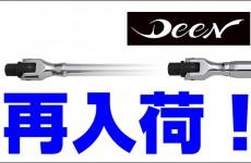 【再入荷】DEEN 1/2SQ 伸縮スピンナーハンドル