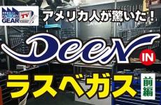 FGTV vol131 アメリカ人が驚いた!DEEN IN LAS VEGAS 〜前編〜