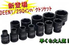 【NEW】 DEEN 1/2SQインパクトソケットが登場!