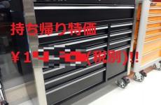 【横浜246店限定】工具箱持ち帰り企画でビックリ!【よこはま冬まつり】