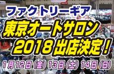 東京オートサロン2018出店決定!