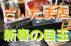 さいたま店新春の目玉をご紹介!