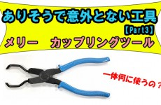ありそうで意外とない工具☆Part3☆
