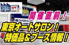 FGTV vol138 東京オートサロン2018 特価品&ブース情報!