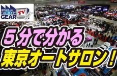 FGTV vol137 東京オートサロン2018に出展します!〜前編〜