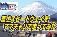 FGTV vol139 ママチャリで富士スピードウェイを走る?ママチャリグランプリに参戦しました!