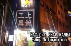 FACTORY GEAR NANBA Tools shop in Osaka