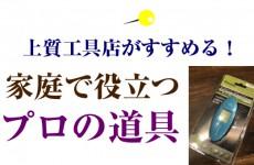 【時短家事・断捨離・DIY・掃除】〜家庭で役立つプロの道具③〜