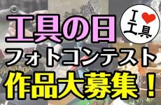 「工具の日フォトコンテスト2018 〜 I ♡ 工具 〜」開催!