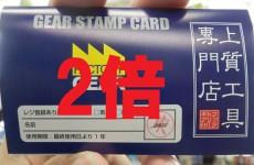 【横浜246店】スタンプ2倍キャンペーン実施中&月末延長営業決定☆
