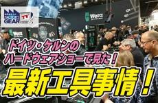 FGTV vol146 ケルン・ハードウェアショー ファーストレポート!