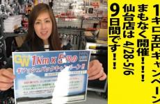 1キロ5円キャンペーン★もうすぐスタート!