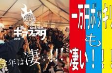 ギアフェスタ2018★フェスタ限定一万円ポッキリコーナー
