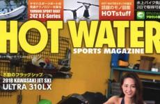 【メディア情報・連載記事】HOT WATER SPORTS MAGAZINE(ホットウォータースポーツマガジン)6月号