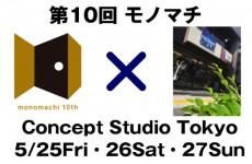 【随時更新:イベント参加】第10回モノマチにコンセプトスタジオ東京が参加します!