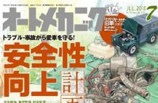 【メディア情報・連載記事】オートメカニック 7月号