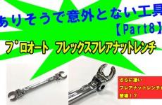 ありそうで意外とない工具☆Part8☆