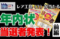 FGTV vol154 年内状当選者発表!前編