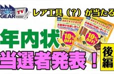 FGTV vol155 年内状当選者発表!後編
