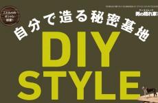 【メディア掲載】男の隠れ家 別冊  DIY STYLE