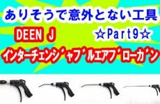 ありそうで意外とない工具☆Part9☆