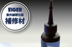 【新商品】プロ用UV硬化剤セット