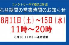 横浜246店、お盆期間の営業時間