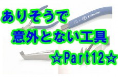 ありそうで意外とない工具☆Part12☆
