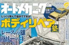 【メディア情報・連載記事】オートメカニック 9月号