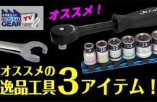FGTV vol162 高野倉が個人的にオススメしたい逸品工具! 前編