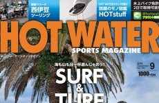 【メディア情報・連載記事】HOT WATER SPORTS MAGAZINE(ホットウォータースポーツマガジン)9月号