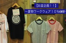 【なんば店お盆企画!!】~夏物ワークウェア〇〇%OFF~