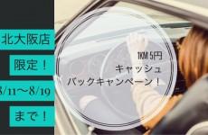 1キロ5円キャッシュバックキャンペーン!お盆休みも休まず営業しております!