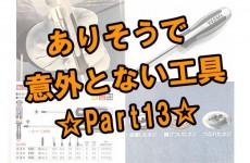 ありそうで意外とない工具☆Part13☆