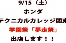 今週はホンダテクニカルカレッジ関東の【夢走祭】に出店します!