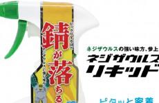 【NEW】Neji-saurus Liquid(foaming type)
