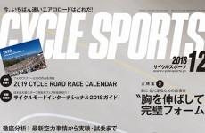 【メディア情報】CYCLE SPORTS2018年12月号