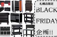 【札幌店限定】ブラックフライデー企画!