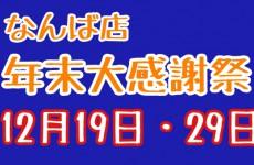 【年末イベント開催】なんば店年末大感謝祭~おかげさまでなんば店開店10周年でした~