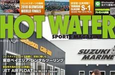 【メディア情報・連載記事】HOT WATER SPORTS MAGAZINE(ホットウォータースポーツマガジン)12月号