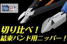 FGTV vol167 プラスアルファの機能を持った結束バンドニッパー2種!