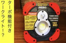 ターボ機能付LEDライトとは!?