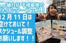 仙台店★平成最後のウィンターフェス(その3)