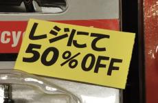 SST半額セール中 50%OFFはなかなか無いでしょ?